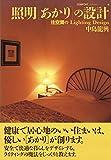 照明[あかり]の設計 (CONFORTライブラリー)