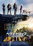 【Amazon.co.jp限定】ヘヴィ・トリップ/俺たち崖っぷち北欧メタル! DVD(A4クリアファイル(インペイルド・レクタム)+ステッカー(ヨウニ)付き)