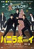 バニラボーイ トゥモロー・イズ・アナザー・デイ 通常版 DVD[DVD]
