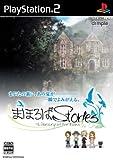 まほろばStories(初回限定版:「アルエ」ピンキーフィギュア同梱)
