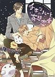 チキンハートの妄想恋愛 (キャラコミックス)