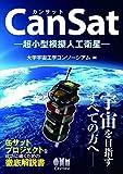 CanSat—超小型模擬人工衛星—