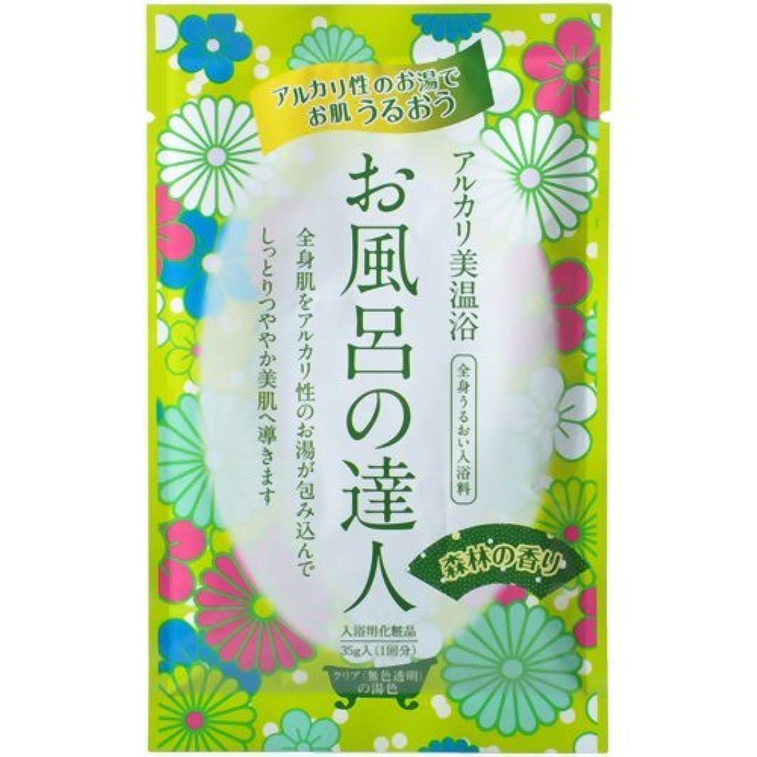 におい教育学導体五洲薬品(株) お風呂の達人森林の香り 35G 入浴剤