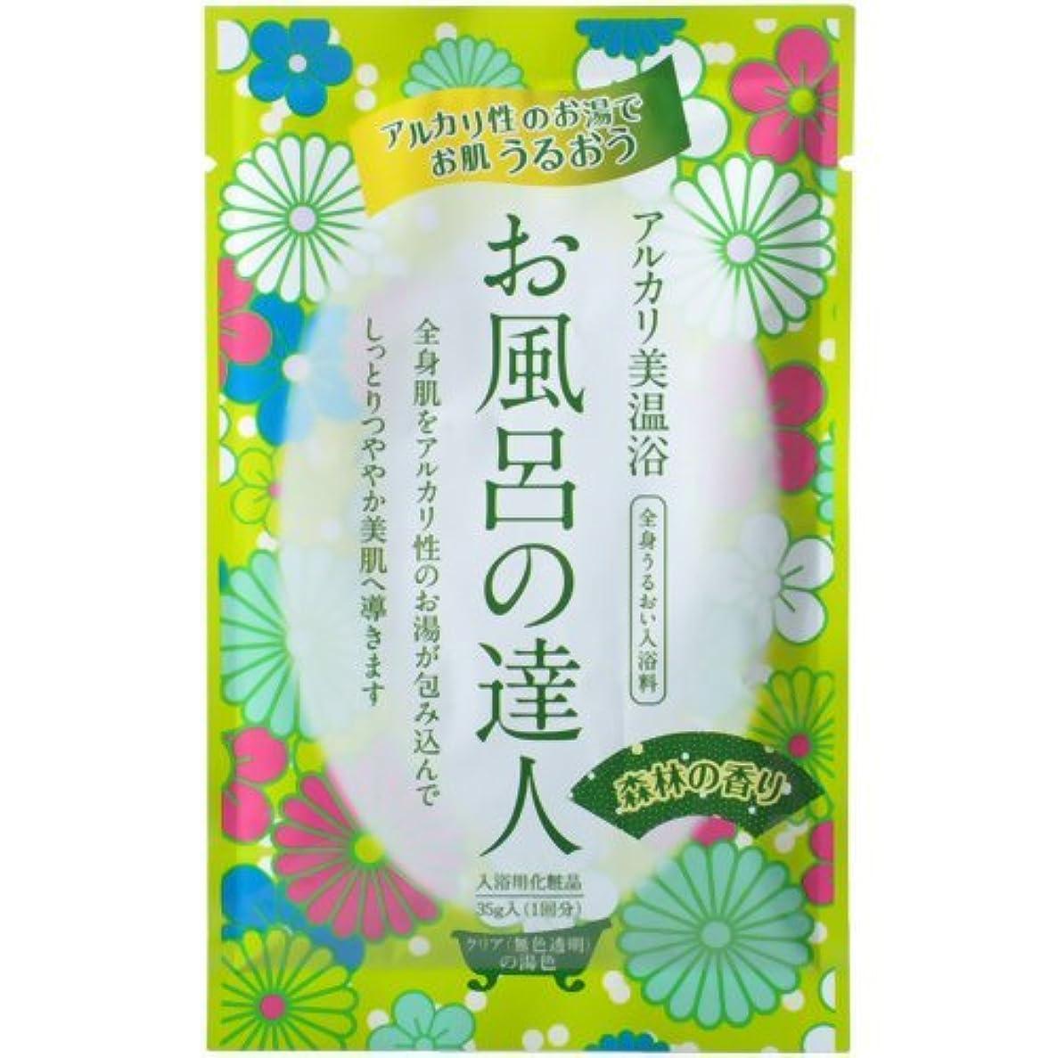 負担天才ヒント五洲薬品(株) お風呂の達人森林の香り 35G 入浴剤