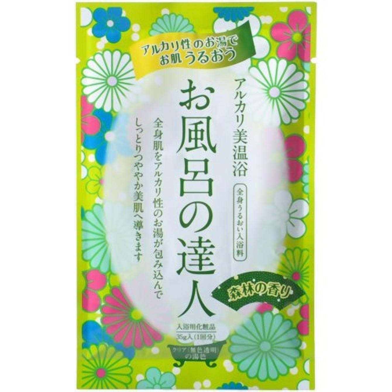 洞窟しない体現する五洲薬品(株) お風呂の達人森林の香り 35G 入浴剤