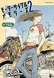 モーターサイクル メモリーズ(2) (アース・スターコミックス)