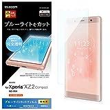 エレコム Xperia XZ2 Compact フィルム SO-05K ブルーライトカット 本体デザインを損ねない完全透明 指紋防止 光沢 日本製 PD-XZ2CFLBLAGC