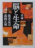 対論 脳と生命 (ちくま学芸文庫)