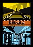 鉄路の彼方/御影たゆた [DVD]