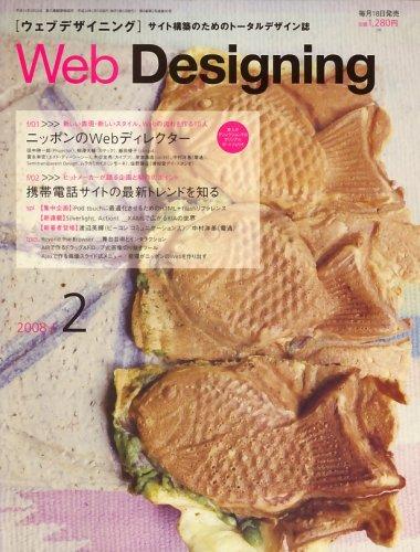 Web Designing (ウェブデザイニング) 2008年 02月号 [雑誌]の詳細を見る