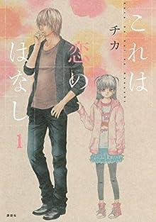 これは恋のはなし(1) (ARIAコミックス)