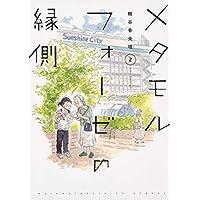 メタモルフォーゼの縁側(2) (単行本コミックス)