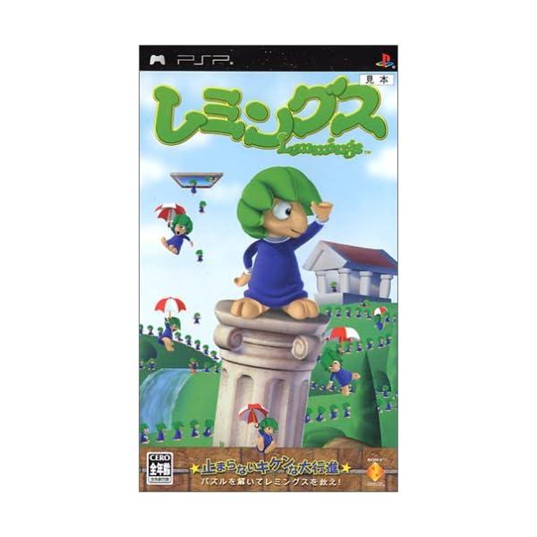 レミングス - PSPの商品画像