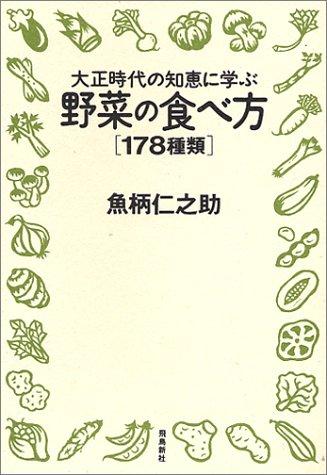 大正時代の知恵に学ぶ野菜の食べ方 178種類の詳細を見る