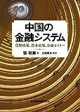 中国の金融システム―貨幣政策、資本市場、金融セクター(書籍/雑誌)