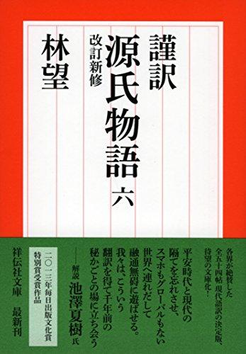 謹訳 源氏物語 六 改訂新修