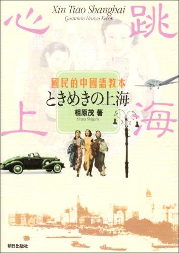 国民的中国語教本 ときめきの上海の詳細を見る