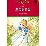 萩尾望都作品集 / 萩尾 望都 のシリーズ情報を見る