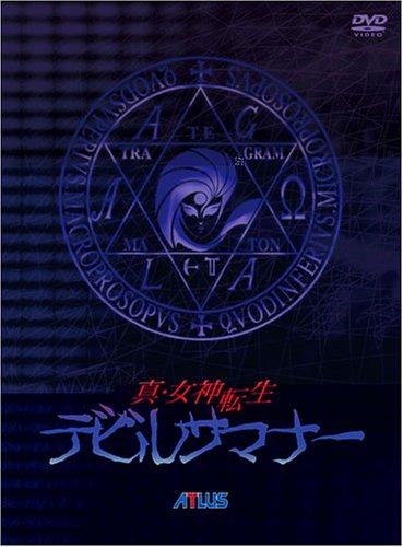 真・女神転生 デビルサマナー DVD-BOX