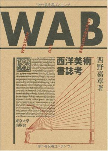 西洋美術書誌考の詳細を見る