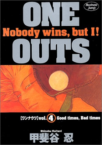 ONE OUTS 4 (ヤングジャンプコミックス)の詳細を見る