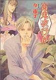 百鬼夜行抄 (6) (眠れぬ夜の奇妙な話コミックス)
