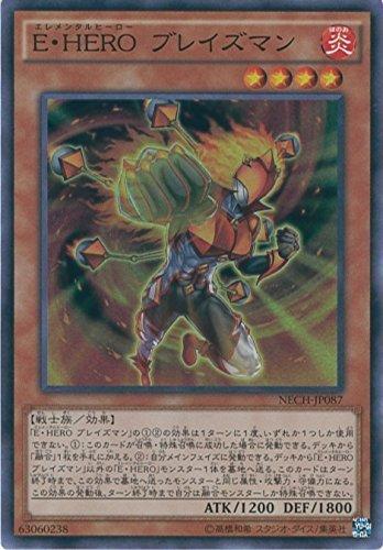 遊戯王 NECH-JP087-SR 《E・HERO ブレイズマン》 Super