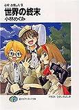 世界の終末―必殺お捜し人〈9〉 (富士見ファンタジア文庫)