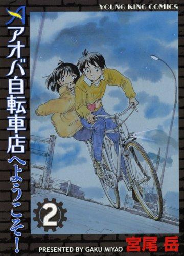 アオバ自転車店へようこそ! 2 (ヤングキングコミックス)の詳細を見る
