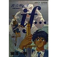 真・女神転生if… (アスキーコミックス)