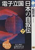 電子立国 日本の自叙伝〈7〉―8ミリ角の半導体をめぐる男たちのドラマ (NHKライブラリー)