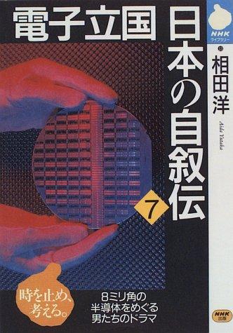 電子立国 日本の自叙伝〈7〉―8ミリ角の半導体をめぐる男たちのドラマ (NHKライブラリー)の詳細を見る