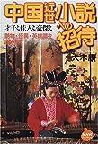 中国近世小説への招待―才子と佳人と豪傑と (NHKライブラリー)