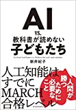 新井 紀子 (著)(81)新品: ¥ 1,620ポイント:49pt (3%)33点の新品/中古品を見る:¥ 1,120より