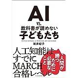 新井 紀子 (著) (135)新品:   ¥ 1,500 ポイント:42pt (3%)