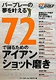 72で回るためのアイアンショット磨き (72ヴィジョンGOLFシリーズ)