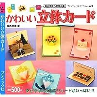 かわいい立体カード (プチブティックシリーズ 523)