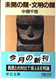 未開の顔・文明の顔 (中公文庫)