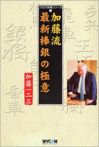 加藤流 最新棒銀の極意 (プロの将棋シリーズ)