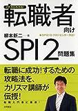 転職者向け SPI2問題集