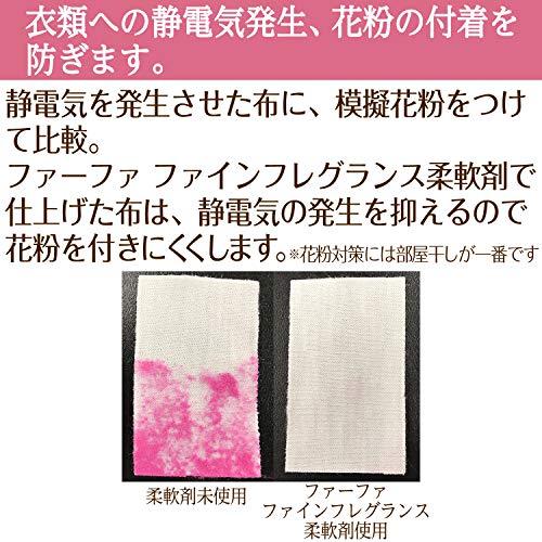 『ファーファファインフレグランス 柔軟剤 アムール 600ml本体 フローラルシプレの香り』の4枚目の画像
