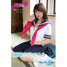 平嶋夏海Vol.1 夏海のアオハル 姉セーラースペシャル (アサ芸Secret!デジタル写真集)