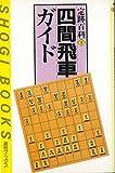 四間飛車ガイド (週将ブックス―定跡百科)