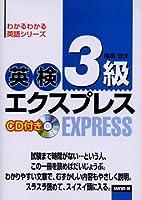 英検3級エクスプレス (わかるわかる英語シリーズ)