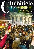 ザ・クロニクル 戦後日本の70年 10 1990-94 新しい世界へ (the Chronicle)
