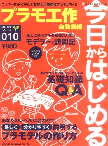 今日からはじめるプラモ工作 (自動車編) (Neko mook—はじめてシリーズ (789))