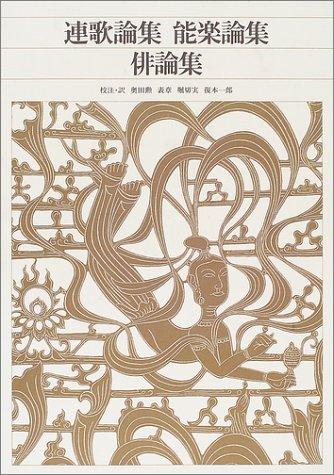連歌論集・能楽論集・俳論集 (新編 日本古典文学全集)の詳細を見る