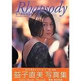 Rhapsody―益子直美写真集 (G stage)