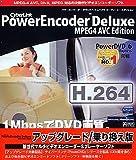 PowerEncoder Deluxe MPEG4 AVC Edition アップグレード/乗り換え版