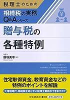贈与税の各種特例 (税理士のための相続税の実務Q&Aシリーズ)